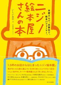ニジノ絵本屋さんの本 [ いしい あや ]