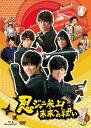 忍ジャニ参上!未来への戦い 2枚組 【通常版】【Blu-ray】 [ 重岡大毅 ]