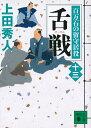 舌戦 百万石の留守居役(十三) (講談社文庫) [ 上田 秀人 ]