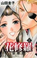 戦国美姫伝花修羅(8)