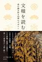 文様を読む 茶の湯を彩る四季のデザイン [ 木下明日香 ]