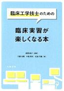 【予約】臨床工学技士のための 臨床実習が楽しくなる本