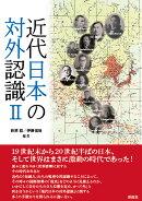 近代日本の対外認識 2