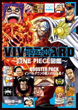 VIVRE CARD~ONE PIECE図鑑~ BOOSTER PACK インペ ([特装版コミック])