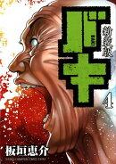 新装版バキ(4)
