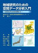 【予約】地域研究のための空間データ分析入門
