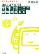 図解でよくわかるネットワークの重要用語解説改訂4版