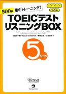 TOEICテストリスニングBOX