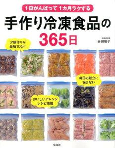 1日がんばって1カ月ラクする手作り冷凍食品の365日 [ 吉田瑞子 ]
