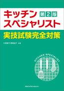 キッチンスペシャリスト実技試験完全対策 第2版