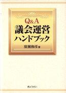 【謝恩価格本】Q&A議会運営ハンドブック