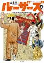 ルーザーズ〜日本初の週刊青年漫画誌の誕生〜(3) (アクションコミックス) [ 吉本 浩二 ]