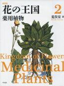 【謝恩価格本】新装版 花の王国2