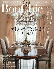 BonChic VOL.21 美しい空間に住まうということ [ 主婦の友社 ]