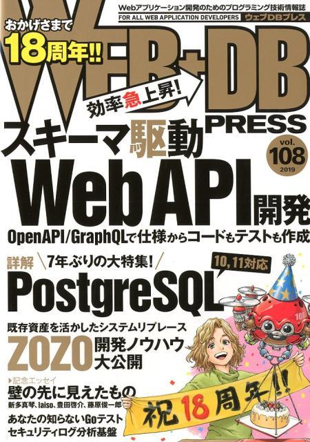 WEB+DB PRESS(Vol.108(2019)) Webアプリケーション開発のためのプログラミング技 特集:スキーマ駆動Web API開発/詳解PostgreSQ