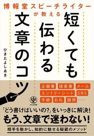 博報堂スピーチライターが教える短くても伝わる文章力のコツ [ ひきたよしあき ]