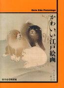 【謝恩価格本】かわいい江戸絵画