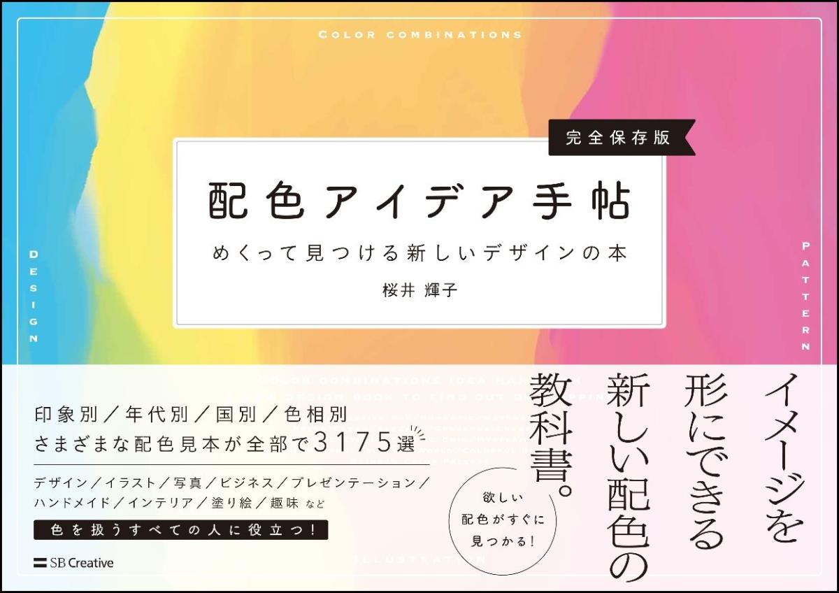 配色アイデア手帖 めくって見つける新しいデザインの本[完全保存版] [ 桜井 輝子 ]