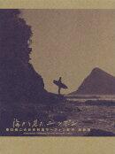 海から見た、ニッポン 坂口憲二の日本列島サーフィン紀行 最終章