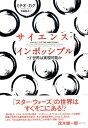 サイエンス・インポッシブル [ ミチオ・カク ]