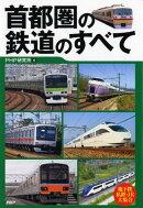 【謝恩価格本】首都圏の鉄道のすべて