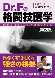 Dr. Fの格闘技医学[第2版] [ 二重作拓也 ]