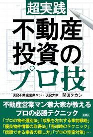 超実践不動産投資のプロ技 [ 関田タカシ ]