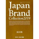 Japan Brand Collection富山版(2019) (メディアパルムック)