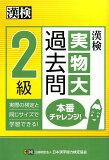 漢検2級実物大過去問本番チャレンジ!