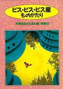 【バーゲン本】ビス・ビス・ビス星ものがたりー手塚治虫のえほん館 別巻2