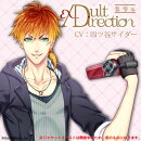 Adult Direction 監督編