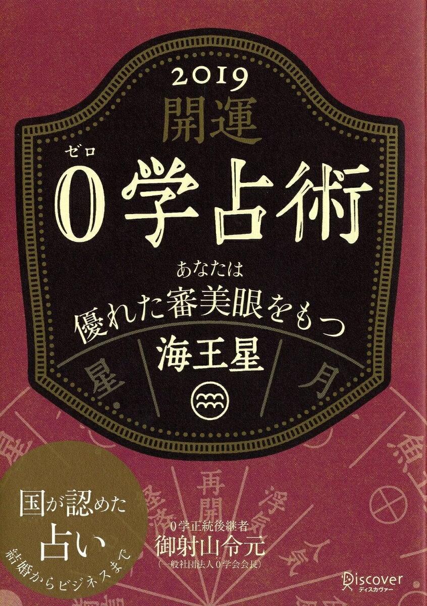 開運0学占術 2019 海王星