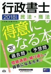 行政書士民法・商法が得意になる本(2018年度版)