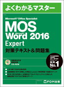 Microsoft Office Specialist Word 2016 Expert 対策テキスト&問題集