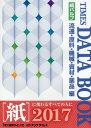 タイムスデータブック(2017) 紙パルプ流通・原料・機械・資材・薬品編 [ 紙業タイムス社 ]