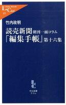 読売新聞「編集手帳」(第16集)