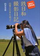 趣味の鉄道写真鉄日和撮影日記