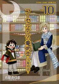 コーセルテルの竜術士〜子竜物語〜(10) (IDコミックス ZERO-SUMコミックス) [ 石動あゆま ]