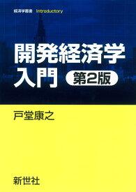 開発経済学入門 第2版 (経済学叢書 Introductory) [ 戸堂 康之 ]
