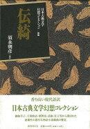 【バーゲン本】伝綺ー日本古典文学幻想コレクション2