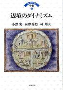 ヨーロッパの中世(3)