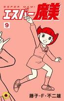 エスパー魔美 9