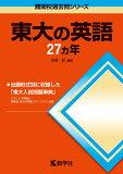 東大の英語27カ年第9版 (難関校過去問シリーズ)