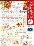 【壁掛】記念日・歳時記カレンダー(2017)