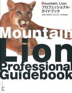 Mountain Lionプロフェッショナル・ガイドブック