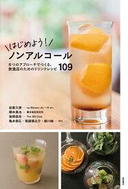 はじめよう! ノンアルコール 6つのアプローチでつくる、飲食店のためのドリンクレシピ109 [ 柴田書店 ]