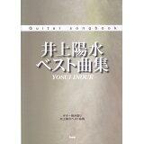 井上陽水ベスト曲集 (Guitar songbook)