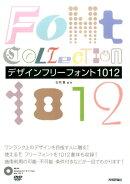 デザインフリーフォント1012