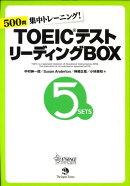 TOEICテストリーディングBOX