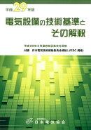 電気設備の技術基準とその解釈 平成29年版